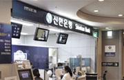 신한은행 전경