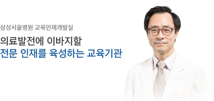 삼성서울병원 교육인재개발실,의료발전에 이바지할 전문 인재를 육성하는 교육기관