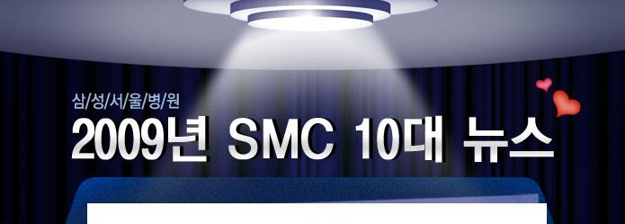 2009년 SMC 10대 뉴스