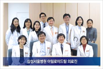 삼성서울병원 아밀로이드팀 의료진