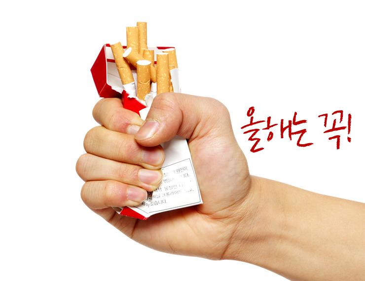 다짐하며 담배갑을 뭉개는 사진