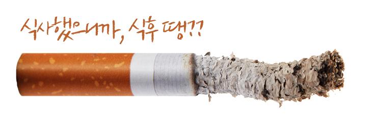 식사했으니깐, 식후땡으로 담배?!