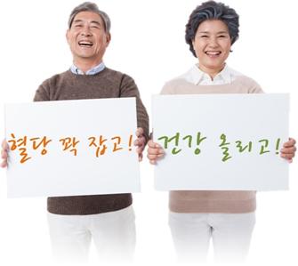 혈당 꽉 잡고! 건강 올리고! 라는 글을 들고있는 노부부