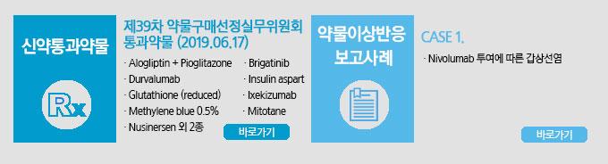 신약 통과약물