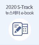 S-Track 뉴스레터 e-book