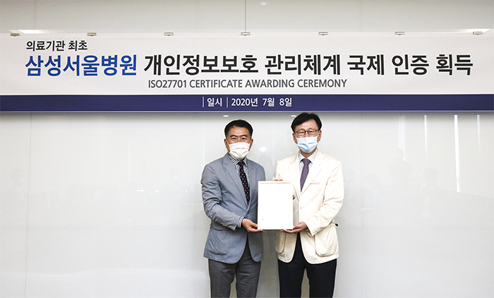 SMC becomes first ISO27701-certified Korean medical institution
